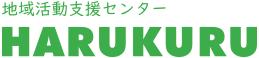 地域活動支援センターHARUKURU