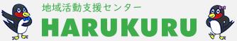 地域活動支援センター HARUKURU